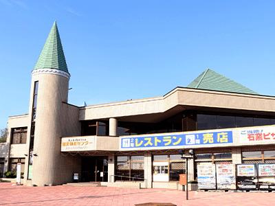 芦別の道の駅の写真